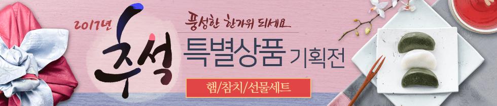 2017 추석 특별상품 기획전 햄 / 참치 / 선물세트