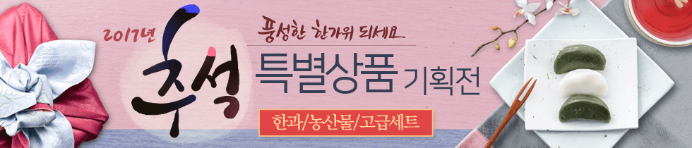 2017 추석 특별상품 기획전 한과/농산물/고급세트