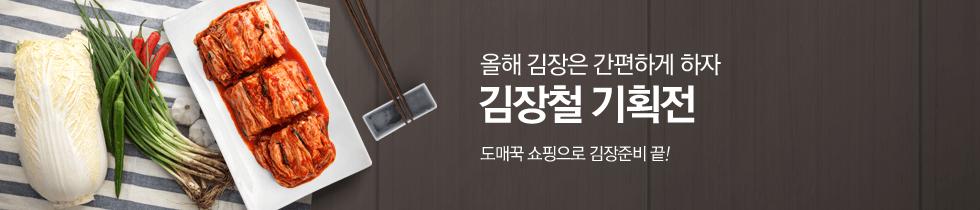 김장철 기획전