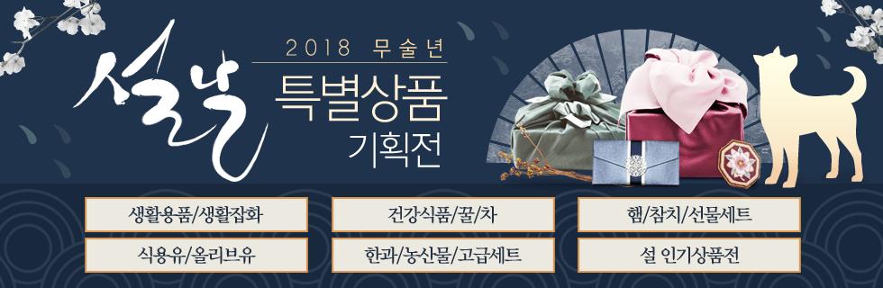 2018 설 특별상품 기획전