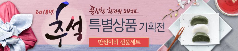 2018 추석 특별상품 기획전 / 만원이하 선물세트