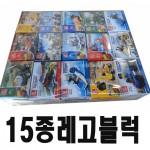 15종레고블럭/선택가능/어린이날선물/어린이단체선물/