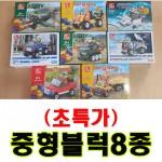 계몽중형레고블럭8종 선택가능/어린이단체선물/치킨피