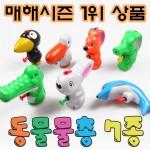 동물물총7종/매해여름특판시장1위/어린이선물사은품/