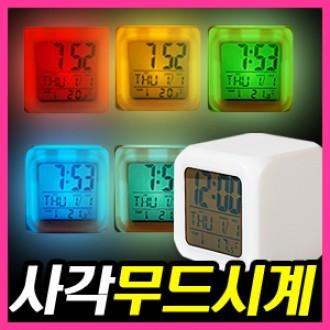 탁상시계-1 알람시계 큐브시계 무드시계 인쇄 판촉물