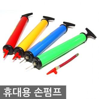 손펌프 휴대용 미니 축구공 농구공 탱탱볼공기주입기