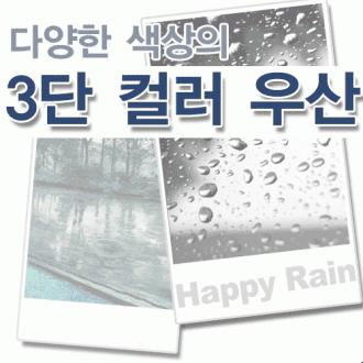 3단우산 자동우산 판촉물 골프우산 패션우산 답례품 2