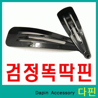 [다핀]18 검정똑딱핀-대 중 소-기본똑딱핀