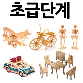 원목입체조립퍼즐/프라모델/DIY/만들기/조립/초급단계