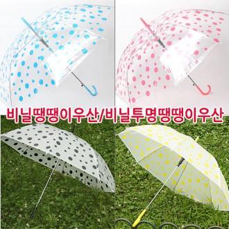 비닐우산*땡땡이우산*투명땡땡이우산*유치원/태권도/