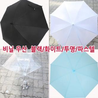 비닐우산*자동투명비닐우산*유치원 학원 학교 행사용