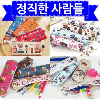 [정직한사람들]봉제필통 필통 문구완구팬시 단체선물