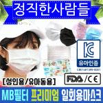 일회용마스크 3중필터 일본수출용 먼지/정직한사람들