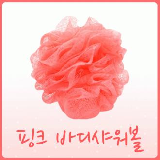 스킨스킨 바디샤워볼35g(핑크) 일반적인사이즈