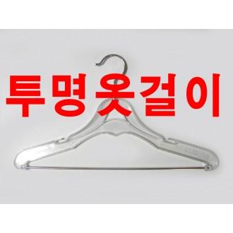 투명옷걸이(평철) 성인용 아동용 바지걸이 매장용 han