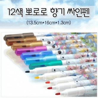 12색 뽀로로 향기 싸인펜-국산/문구류/격