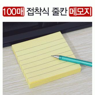 100매 접착식 줄칸 메모지(7.5cm×7.5cm)/문구류/격