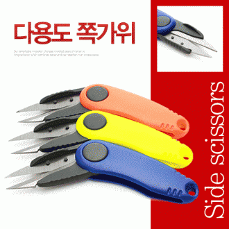 레져용 접이식 쪽가위(12cm×3cm)/품