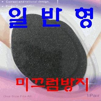 [OK깔창]지속공급/미끄럼방지패드(일반형.대)/하이힐