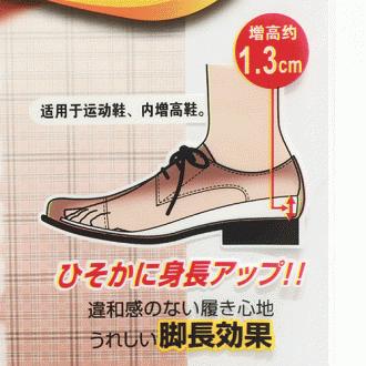키높이 깔창(남성) (1.3cm)/신발깔창
