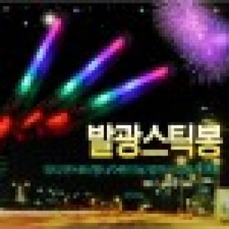 발광스틱봉(벌크) 발광봉야광봉응원봉파티이벤트콘서
