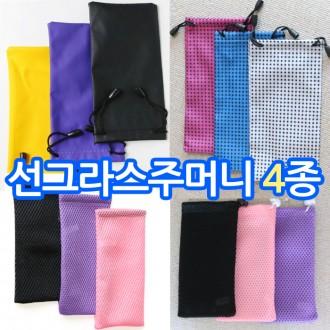 안경주머니 4종류/선글라스 케이스/안경집/안경케이스