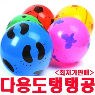다용도탱탱공/짐볼/호핑볼/축구공/배구공/수구/족구/