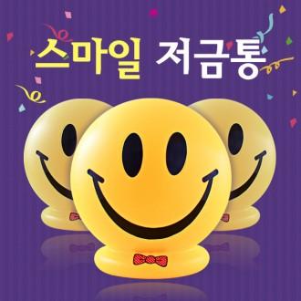 행복한 스마일 저금통(특대) (17cm×17cm×20cm)/팬시