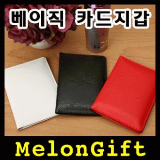 [파우치데이] 베이직 카드지갑 3종 색상 신상 [CB004]