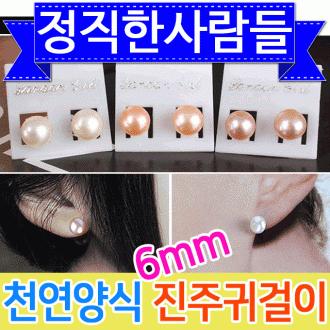 귀걸이 6mm진주귀걸이 은침귀걸이 /정직한사람들