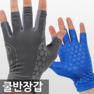 [한원산업] 고탄력 쿨 반장갑 낚시 스포츠 등산장갑