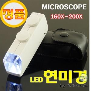 LED 미니현미경 정품 미니 현미경 160 200배율 60 100