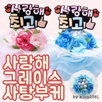 신제품/사랑해그레이스/6500/꽃다발/사탕부케/조화꽃