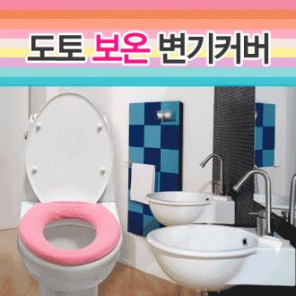 도토 보온 변기커버(28cm×30cm)/욕실용품/품
