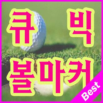 [큐빅볼마커]골프볼마커/뷰빅마커/그린볼마커/