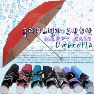 클라우드필라 해피레인3단우산 3단실버우산 대량인쇄