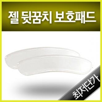 구두패드 / D타입-뒤꿈치 겔패드