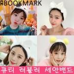 북마크몰)3200 고품질 BEST세안밴드/머리띠/헤어밴드/