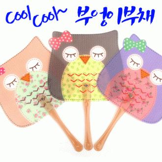 쿨쿨 부엉이부채(21*33cm)/pp 팬시부채