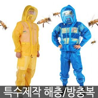 국산 해충 방제복세트/방충복/벌초/양봉/낚시옷/벌꿀/