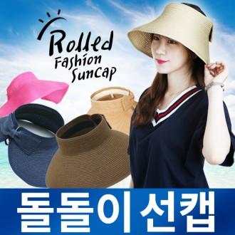 [EX612P]돌돌이썬캡/초특가 넓은챙 햇빛완벽차단/봄