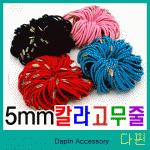 [다핀] 5 ★5mm★칼라 고무줄 굵은 머리끈
