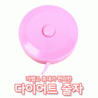 [파우치데이] 다이어트 줄자 inch & cm 겸용 [LF013]