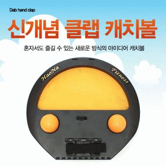 1P 신개념 클랩 캐치볼(21cm×19.5cm)/팬시류