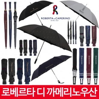 로베르타 디까메리노우산/3단/자동/골프/장우산/도매