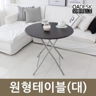 [오에이데스크]접이식원형테이블-대/식탁/보조탁자