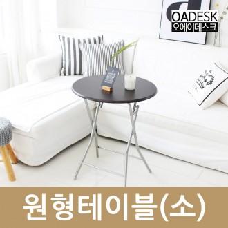 [오에이데스크]접이식원형테이블-소/간이테이블/식탁