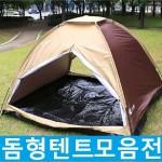 [조아캠프]돔형텐트모음전 /캠핑용품/원터치텐트/야영