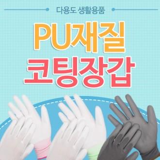 [도매라인]PU코팅장갑/손바닥코팅장갑/손가락코팅장갑