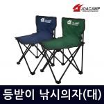 [조아캠프]등받이낚시의자(대)/캠핑용품/레저용품